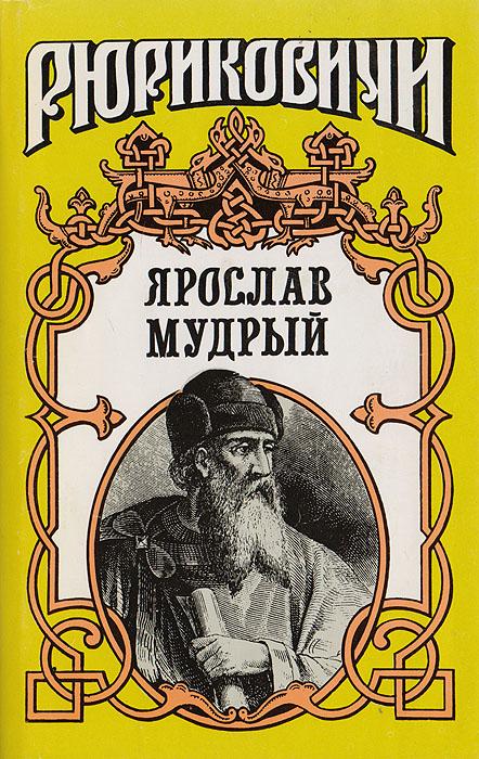 Волков Л., Загребельный П. Ярослав Мудрый 282 4 г р ярослав мудрый а4 гориз