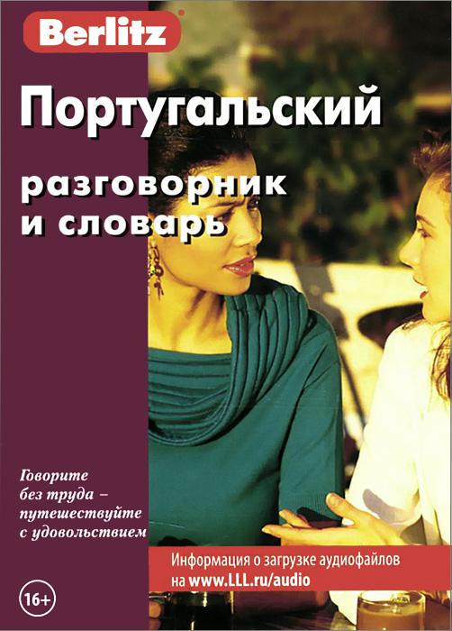 купить Berlitz. Португальский разговорник и словарь по цене 306 рублей