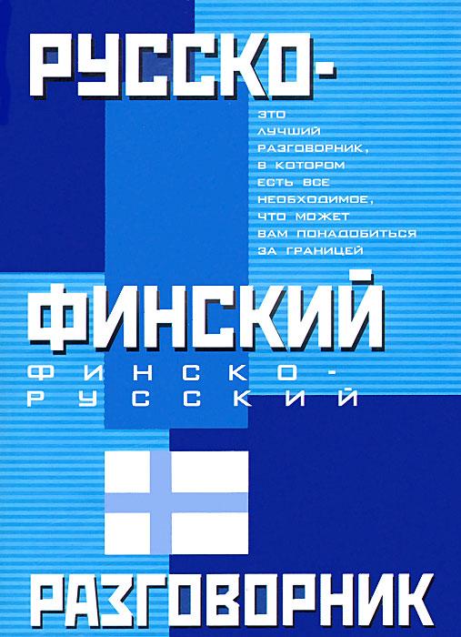Лазарева Елена Ивановна Русско-финский и финско-русский разговорник цена в Москве и Питере