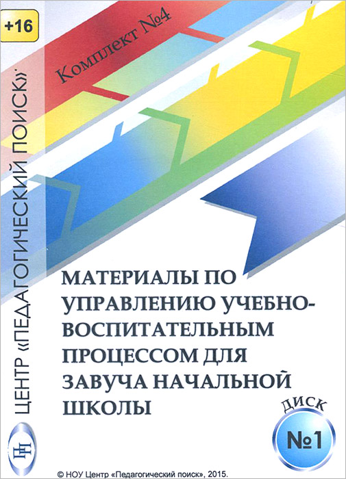Комплект №4. Материалы по управлению учебно-воспитательным процессом для завуча начальной школы. Диск 1 цена