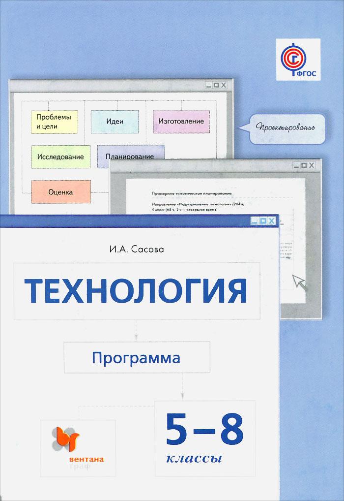 Фото - И. А. Сасова Технология. 5-8 классы. Программа (+ CD-ROM) н в синица технология программа 5–8 9 классы