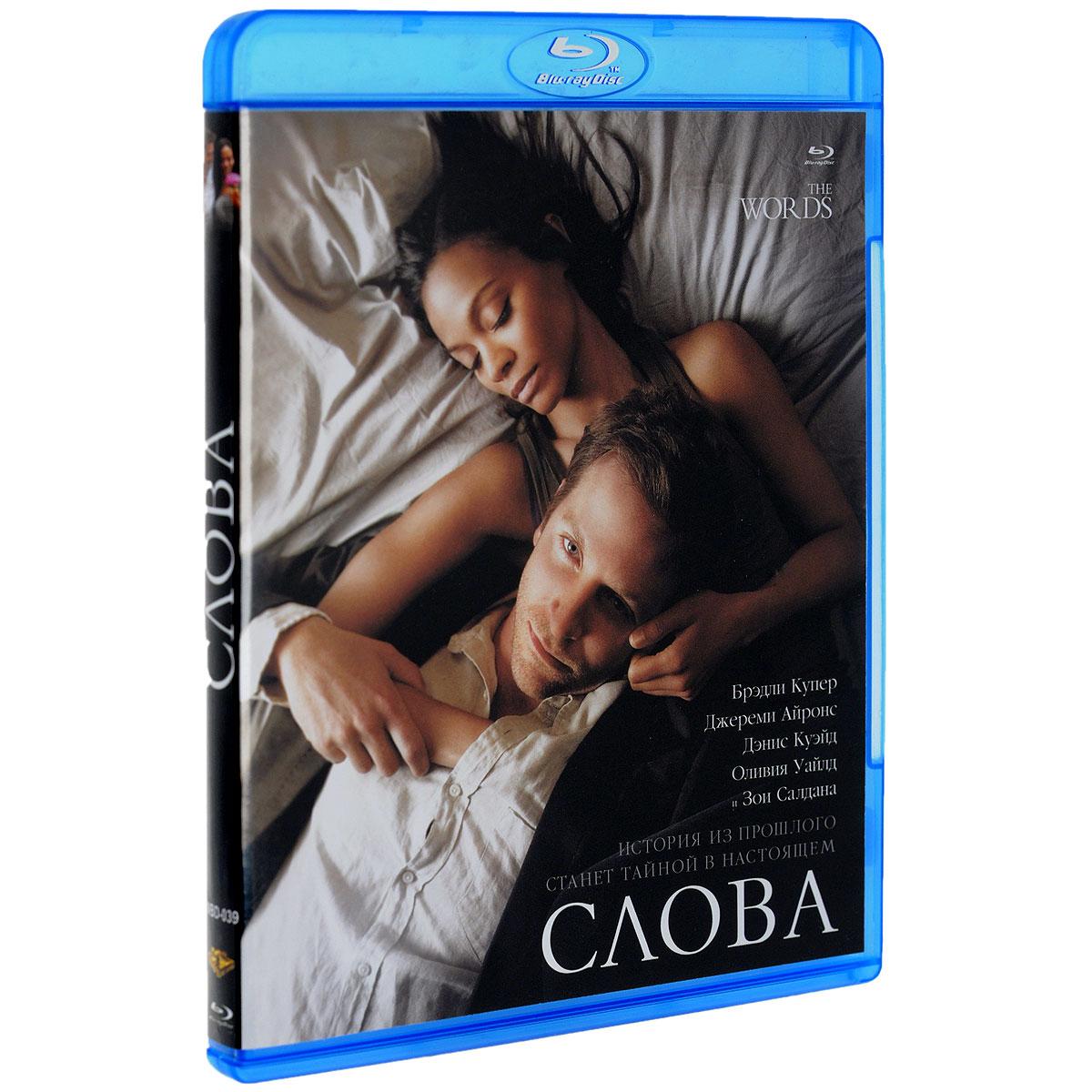 Слова (Blu-ray)