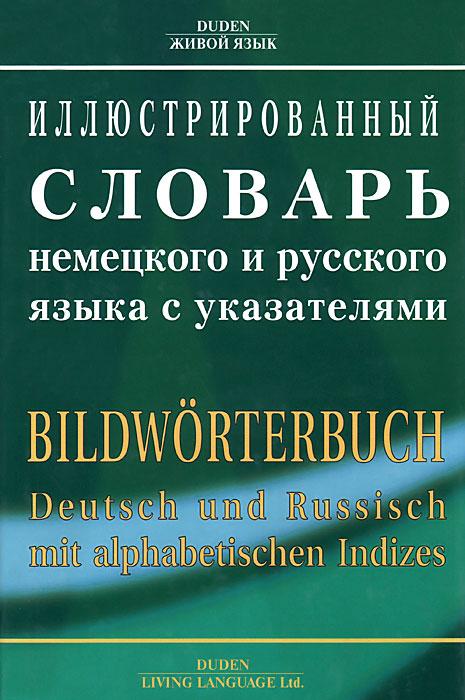 Иллюстрированный словарь немецкого и русского языка с указателями / Bildworterbuch Deutsch und Russiscb mit Alphabetised Lodizes bildworterbuch deutsch