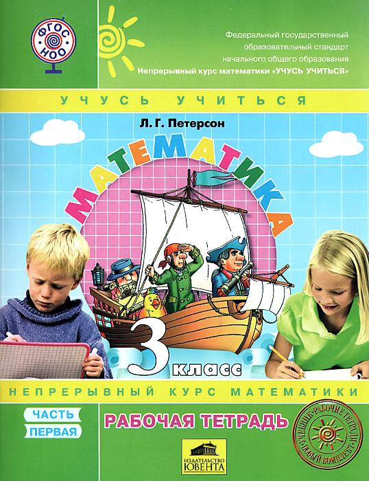 Л. Г. Петерсон Математика Учусь учиться. 3 класс. Рабочая тетрадь. В 3 частях. Часть 1.