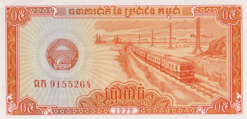 Банкнота номиналом 0,5 риеля. Народная Республика Кампучия (Камбоджа), 1979 год