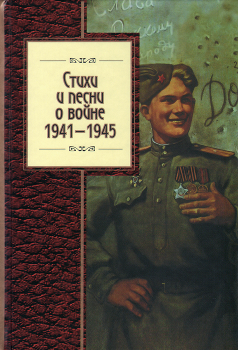 цена на Стихи и песни о войне. 1941 - 1945