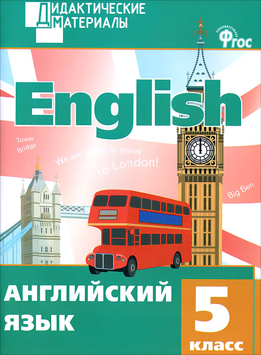Английский язык. 5 класс. Разноуровневые задания английский язык разноуровневые задания 6 класс фгос
