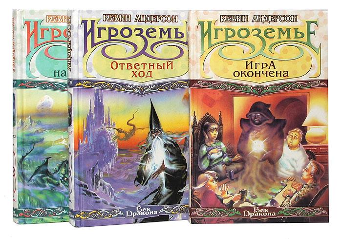 Кевин Андерсон Игроземье (комплект из 3 книг)