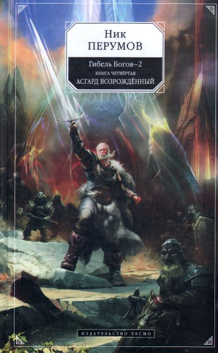 Ник Перумов Гибель Богов-2. Книга 4. Асгард Возрожденный