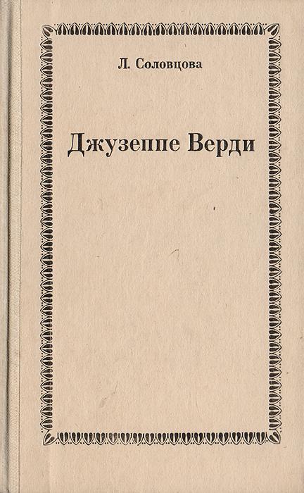 Соловцова Л. Джузеппе Верди