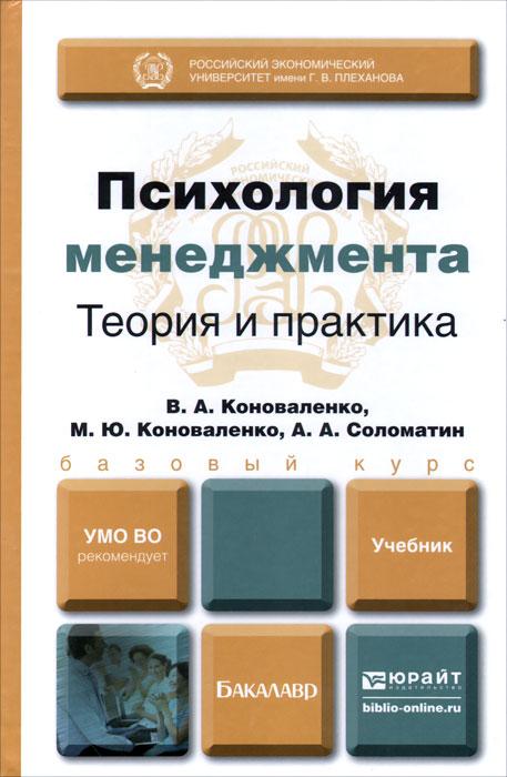В. А. Коноваленко, М. Ю. Коноваленко, А. А. Соломатин Психология менеджмента. Теория и практика. Учебник