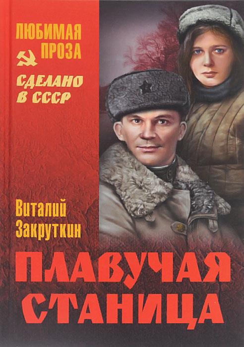 Виталий Закруткин Плавучая станица