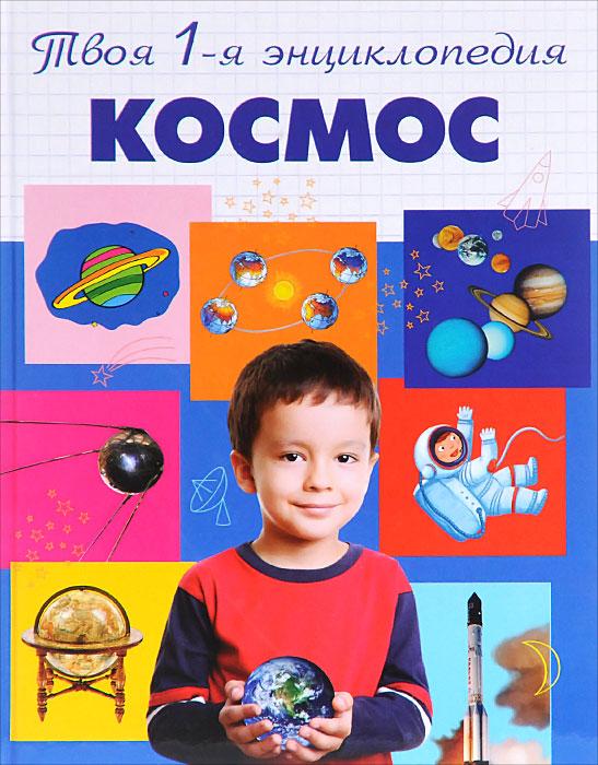 Л. В. Тарасов, Т. Б. Тарасова Космос энциклопедия открой мир вокруг себя способы и средства коммуникаций