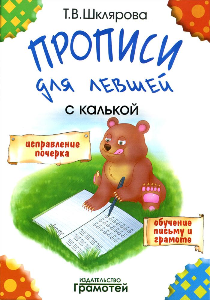 Т. В. Шклярова Прописи с калькой для левшей феникс прописи для школьников