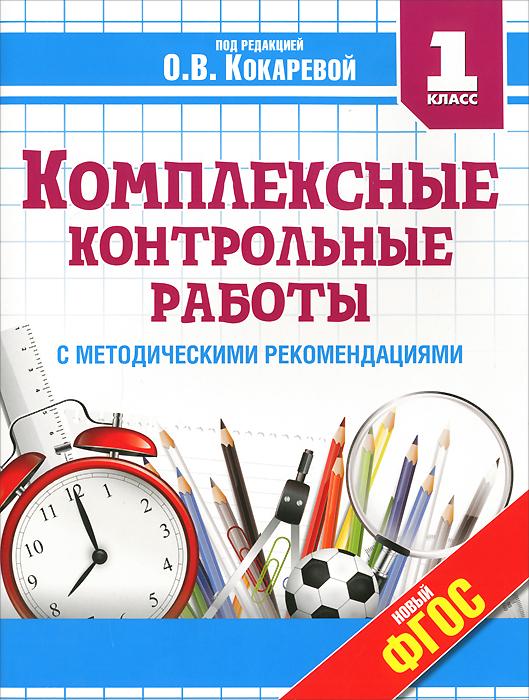 Кокарева З.А. Комплексные контрольные работы. 1 класс. Учебное пособие