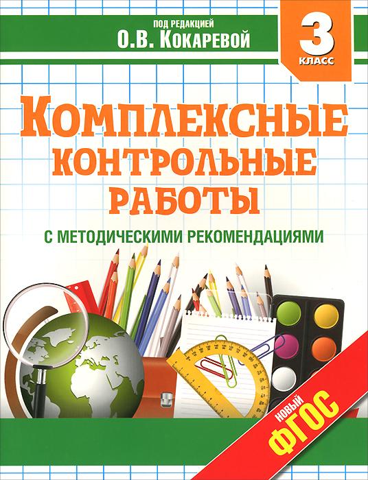 Кокарева З.А. Комплексные контрольные работы. 3 класс. Учебное пособие