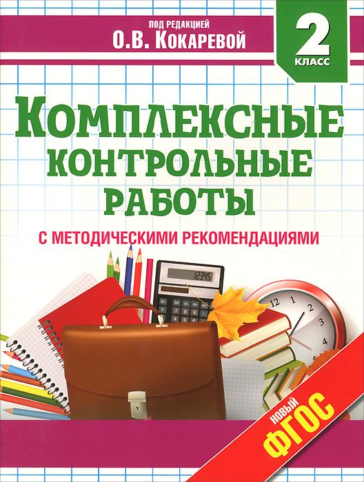 Кокарева З.А. Комплексные контрольные работы. 2 класс. Учебное пособие