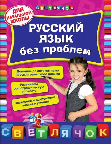 Т. А. Квартник Русский язык без проблем. Для начальной школы