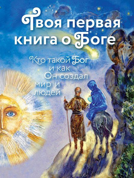 Екатерина Щеголева Твоя первая книга о Боге. Кто такой Бог и как Он создал мир и людей