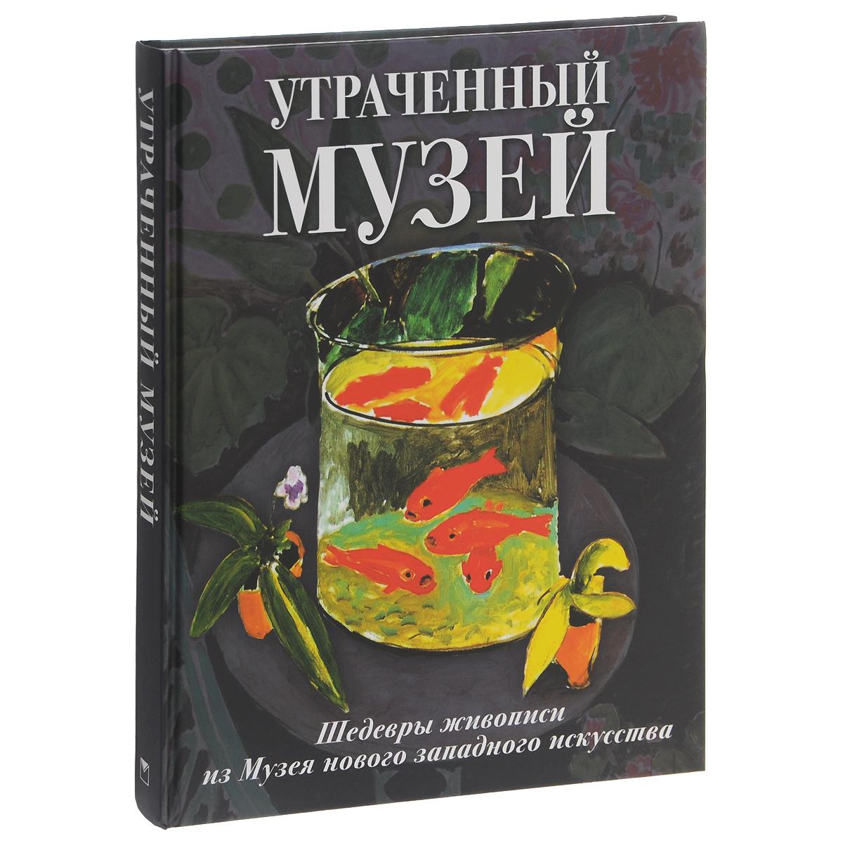Екатерина Громова Утраченный музей. Шедевры живописи из Музея нового западного искусства