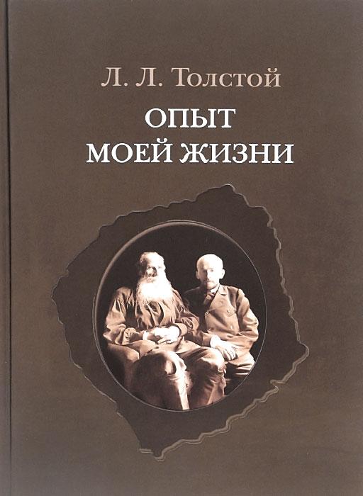 Л. Л. Толстой Опыт моей жизни. Переписка Л. Н. и Л. Л. Толстых