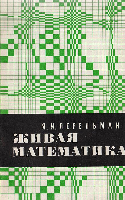 Фото - Перельман Я. Живая математика: Математические рассказы и головоломки я и перельман живая математика математические рассказы и головоломки
