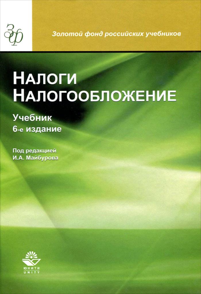 Налоги оптимизация учебник форма для государственной регистрации ип