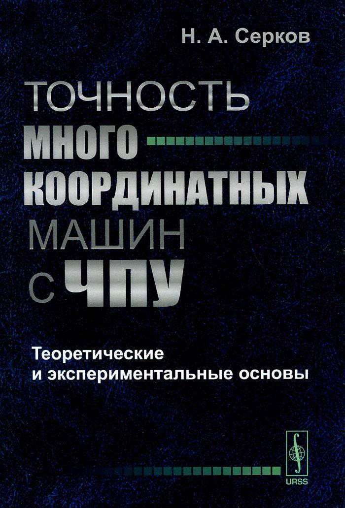 Н. А. Серков Точность многокоординатных машин с ЧПУ. Теоретические и экспериментальные основы