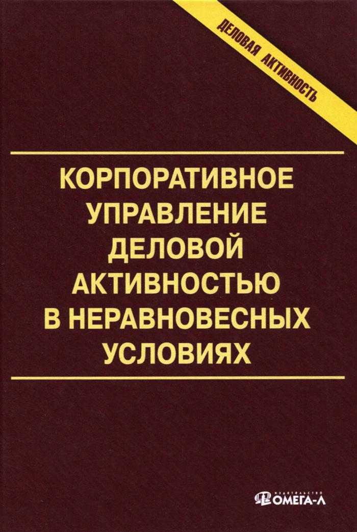 Ю. П. Анискин, П. Н. Дытененко, А. А. Сухманов, А. С. Яковлев Корпоративное управление деловой активностью в неравновесных условиях