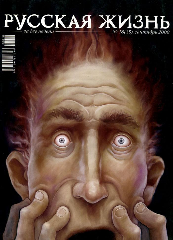 Русская жизнь за две недели, №18(35), сентябрь 2008