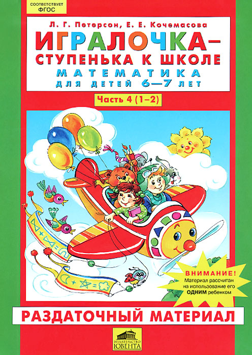 Л. Г. Петерсон, Е. Е. Кочемасова Математика для детей 6-7 лет. Часть 4 (1-2). Раздаточный материал