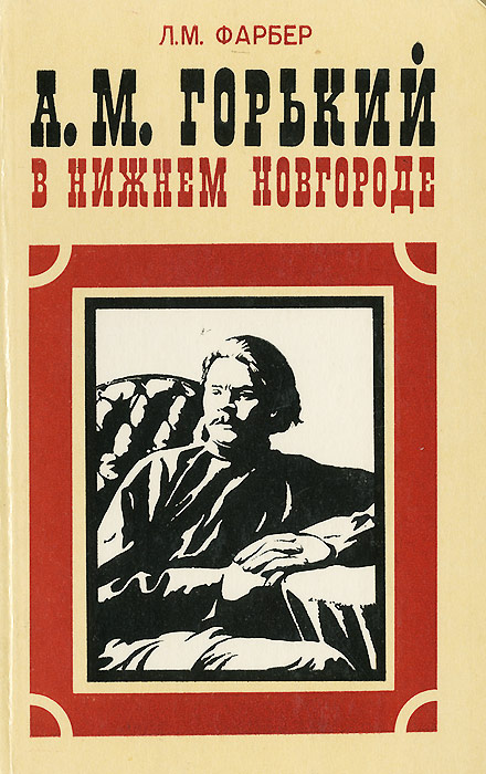Л. М. Фарбер А. М. Горький в Нижнем Новгороде гироскутер в нижнем новгороде