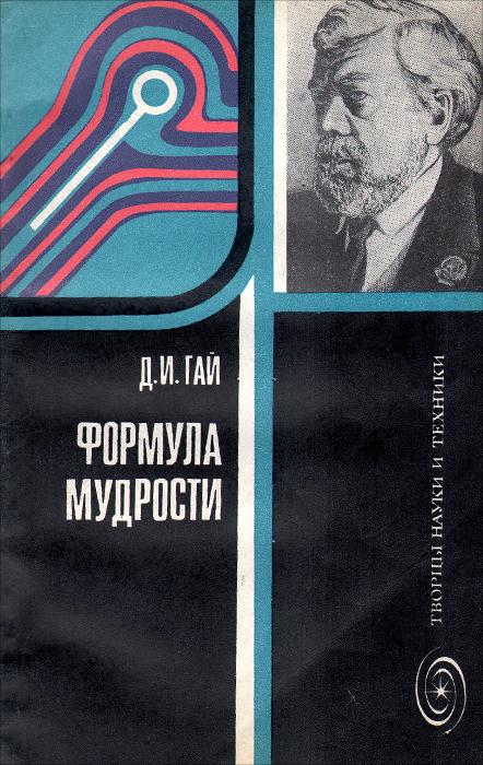 Д. И. Гай Формула мудрости