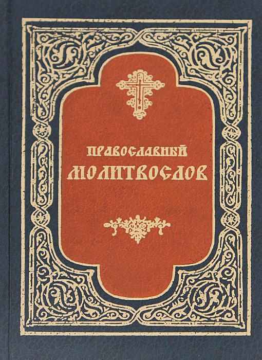 Православный молитвослов маленький молитвослов