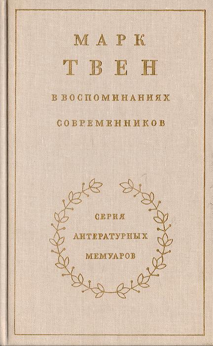 Марк Твен Марк Твен в воспоминаниях современников чехов в воспоминаниях современников