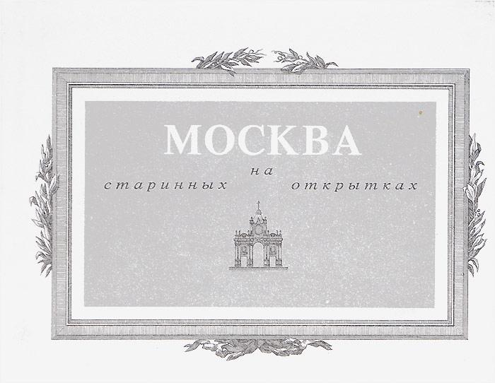 антикварные открытки магазины в москве них существенную долю