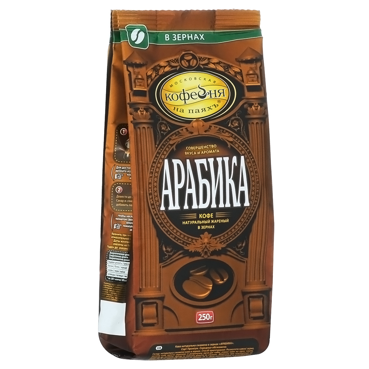 купить Московская кофейня на паяхъ Арабика кофе в зернах, 250 г недорого