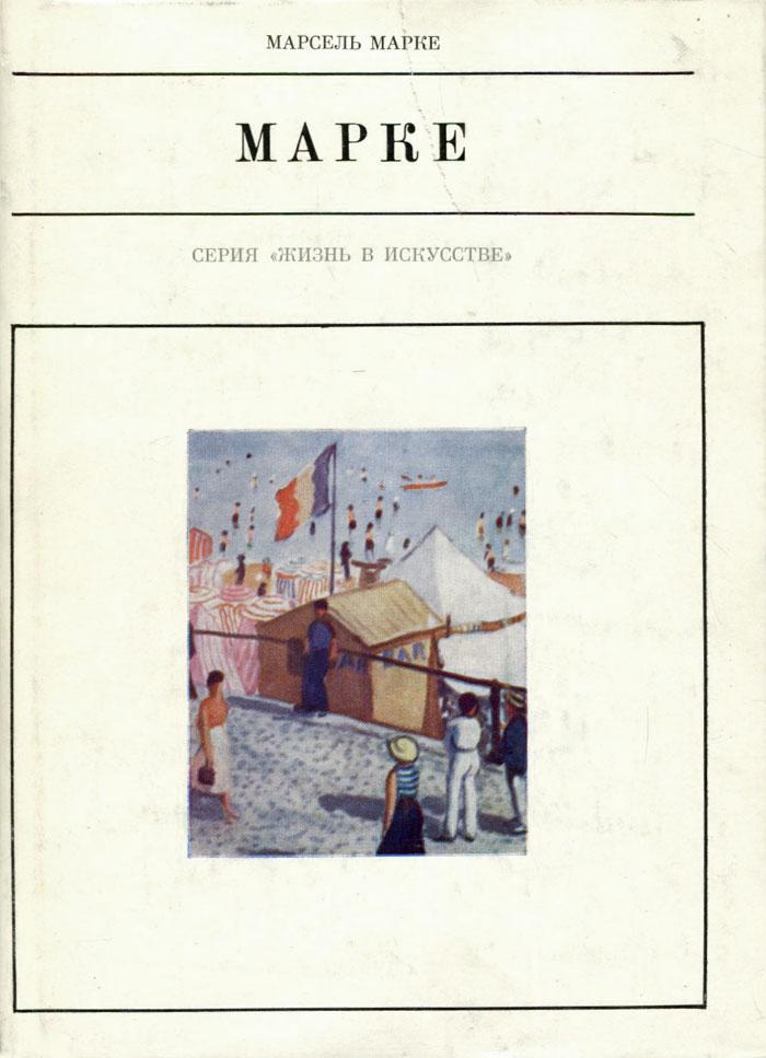 Марсель Марке Марке