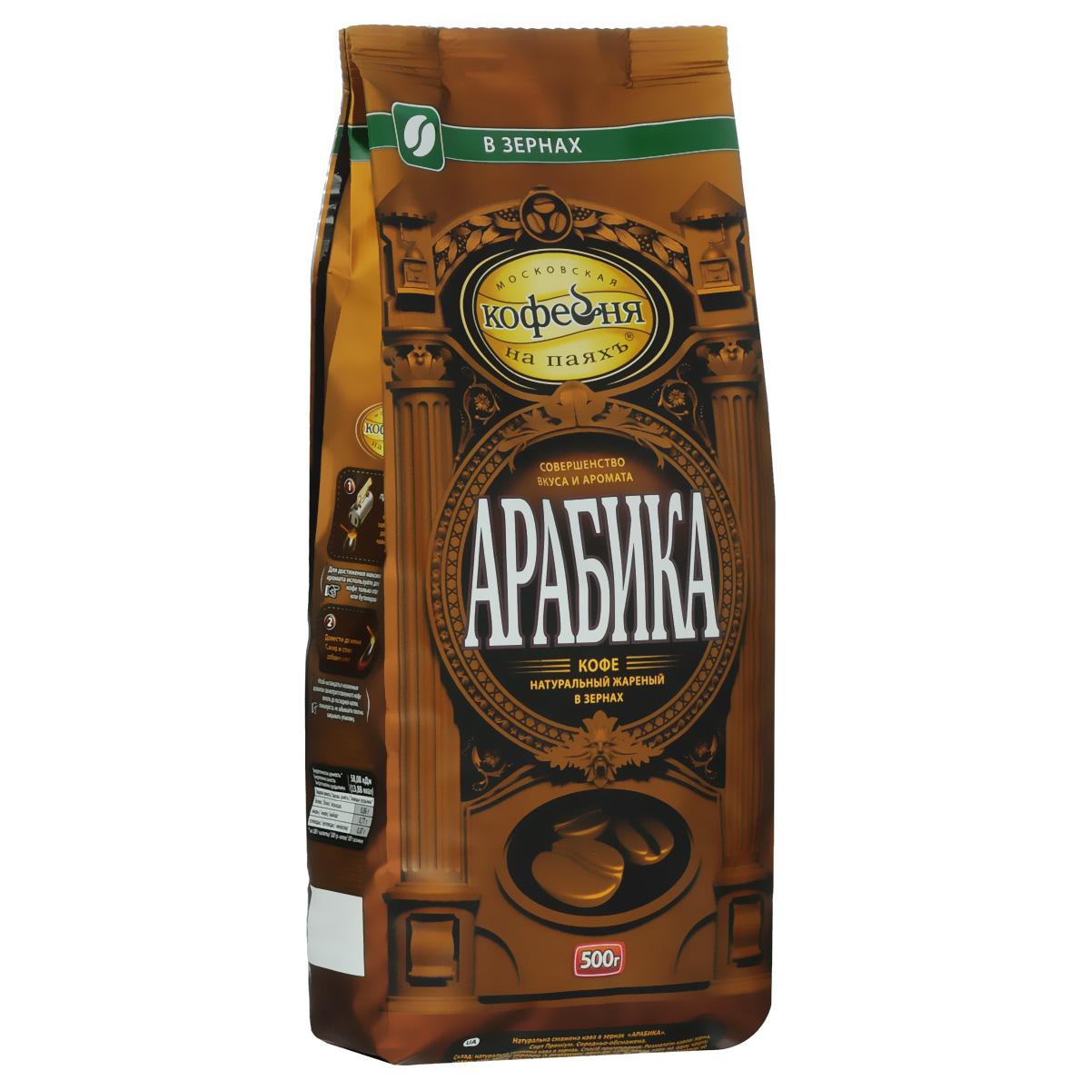 купить Московская кофейня на паяхъ Арабика кофе в зернах, 500 г недорого