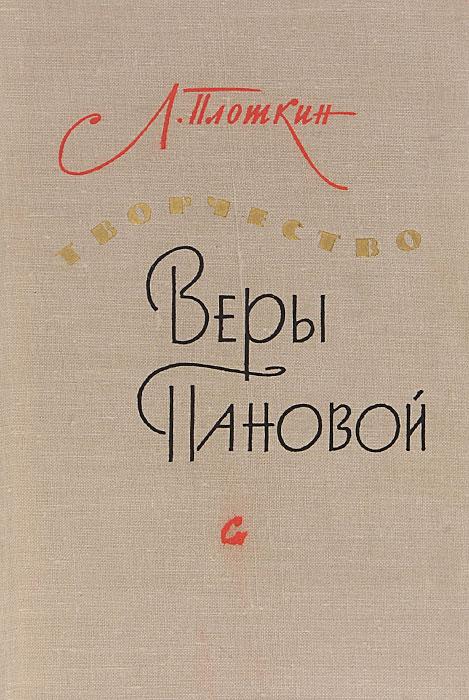 Л. Плоткин Творчество Веры Пановой сережа валя володя евдокия