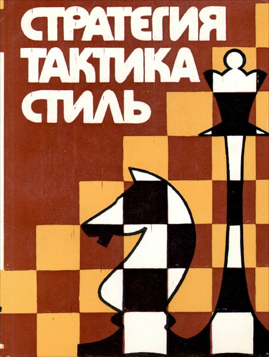 Стратегия, тактика, стиль. Творчество белорусских шахматистов мартин ветешник понимание шахматной тактики