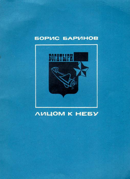 Борис Баринов Лицом к небу борис баринов лицом к небу