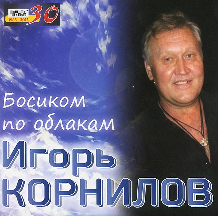 Игорь Корнилов Игорь Корнилов. Босиком по облакам