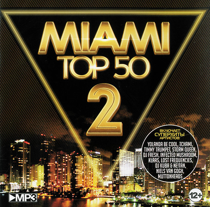 Tchami,Lost Frequencies,Infected Mushroom,DJ Kuba,Ne!tan,Jonny Rose,DJ Fresh,Timmy Trumpet,Нильс Ван Гог,Klaas Танцевальный рай. Miami TOP 50. Volume 2 (mp3) tchami vancouver