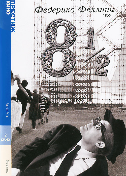 Восемь с половиной (2 DVD)