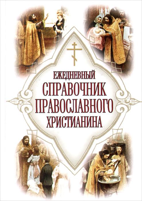 Е. Дудкин Ежедневный справочник православного христианина книга православного христианина