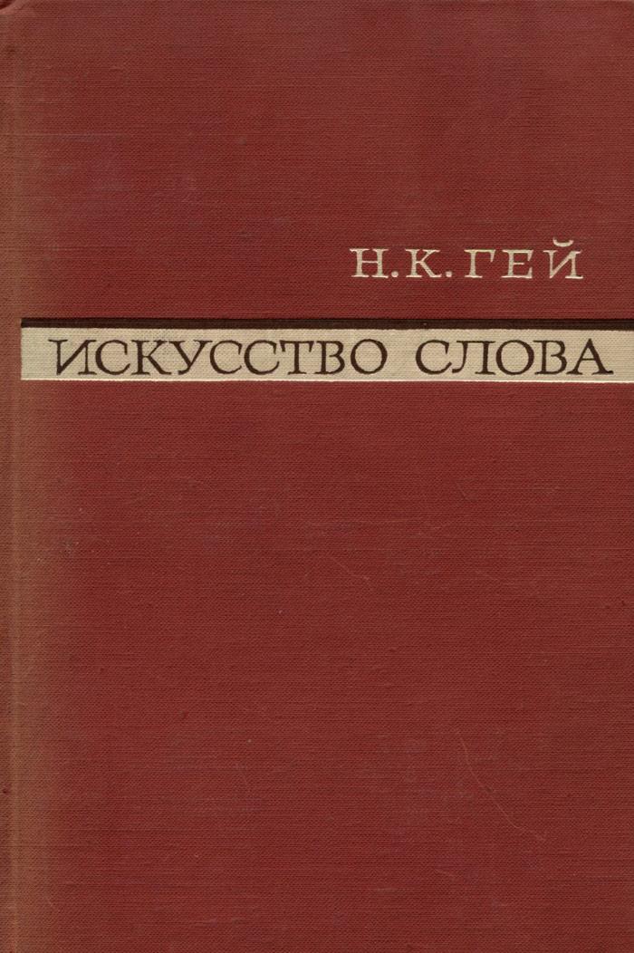 Н. К. Гей Искусство слова. О художественности литературы