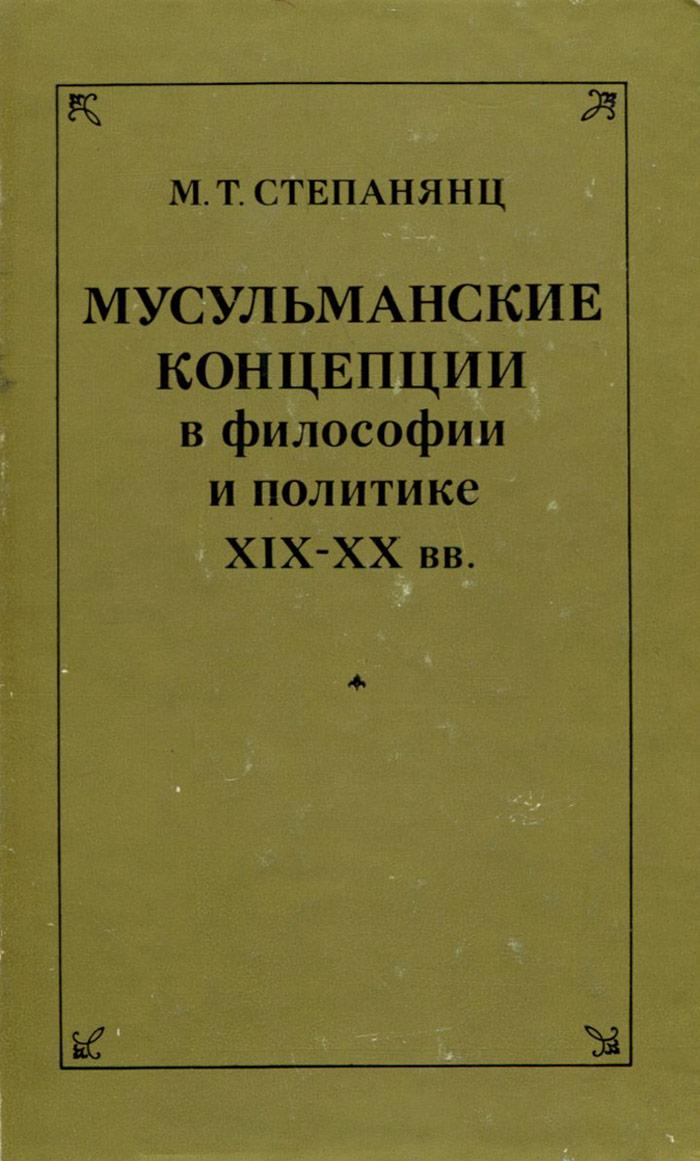М. Т. Степанянц Мусульманские концепции в философии и политике XIX-XX вв.
