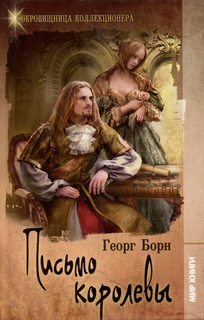 Георг Борн Письмо королевы