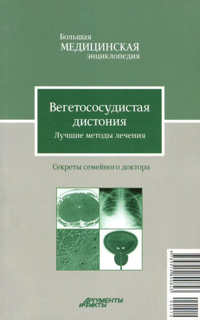 В. Н. Амосов Вегетососудистая дистония. Лучшие методы лечения